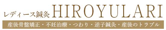 レディース鍼灸 HIROYULARIロゴ
