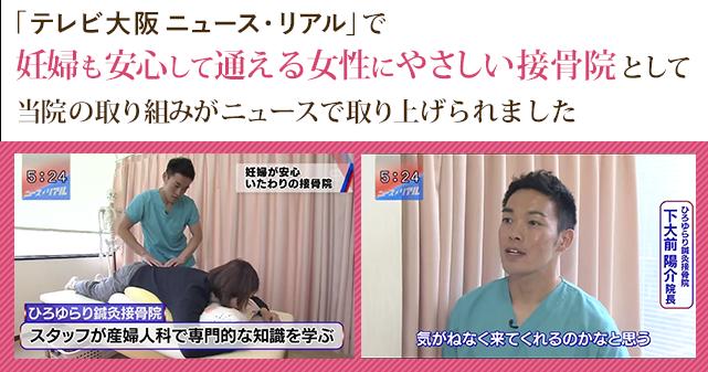 テレビ大阪ニュース・リアルに妊婦さんも安心して通える女性にやさしい整骨院として当院の取り組みがニュースで取り上げられました