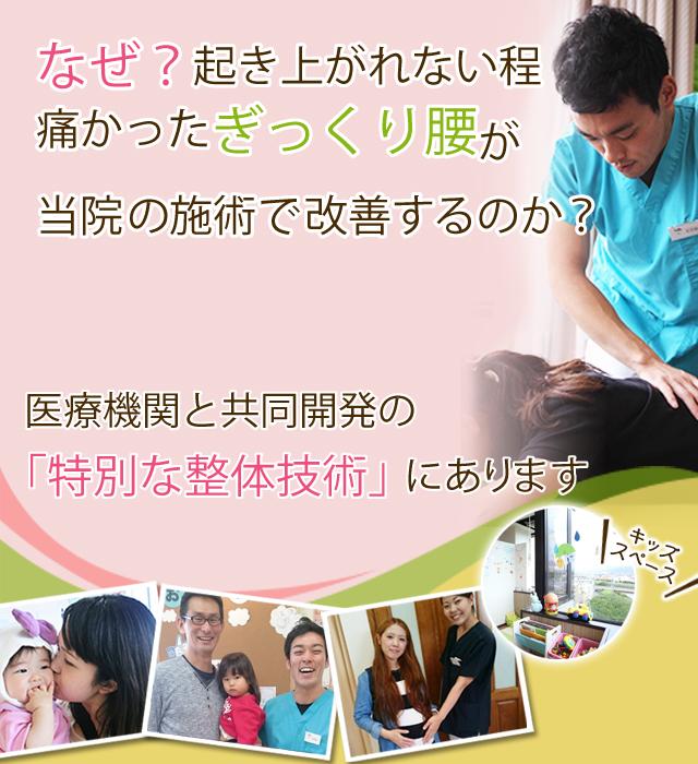 なぜ身動きが出来ない程、痛かったぎっくり腰が当院の施術の改善するのか?医療機関と共同開発の特別な整体技術にあります。
