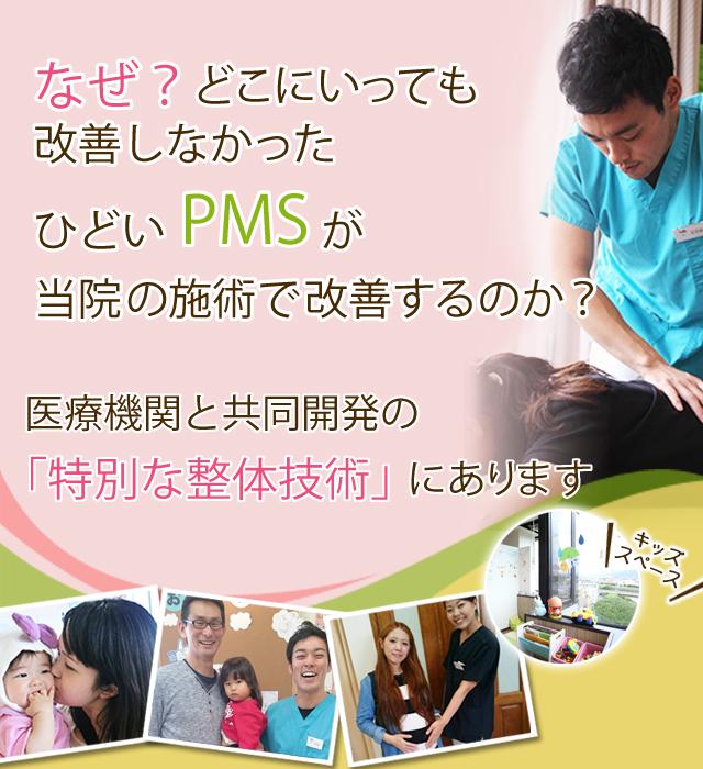 なぜどこにいっても改善しなかったひどいPMSが当院の施術で改善するのか?医療機関と共同開発の「特別な整体技術」にあります