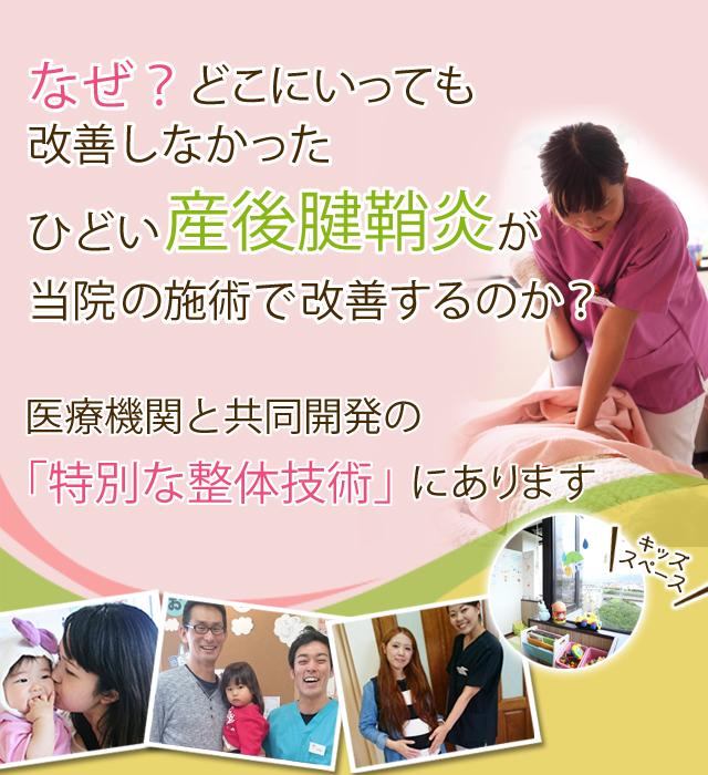 なぜ?どこにいっても改善しなかったひどい産後腱鞘炎が当院の施術で改善するのか?医療機関と共同開発の特別な整体技術にあります