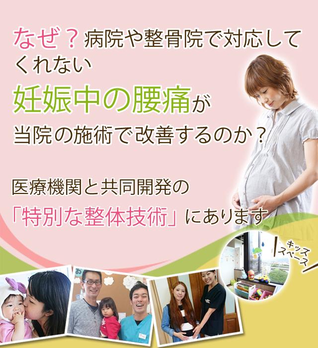 なぜ?病院や整骨院では対応してくれない妊娠中の腰痛が当院の施術で改善するのか?医療機関と共同開発の「特別な整体技術」にあります