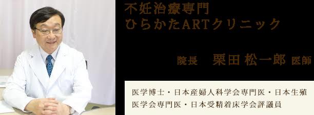 不妊治療専門ひらかたARTクリニック 院長 栗田 松一郎医師