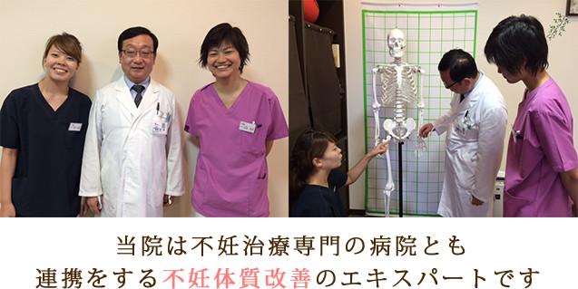 当院は不妊治療専門の病院とも連携する不妊体質改善のエキスパートです